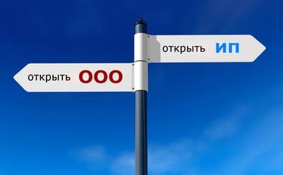 registratsiya_OOO_IP, bukhgalterskoye_obsluzhivaniye