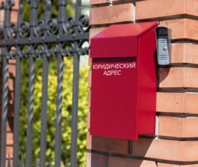 yuridicheskiy adres,pochtovyy yashchik